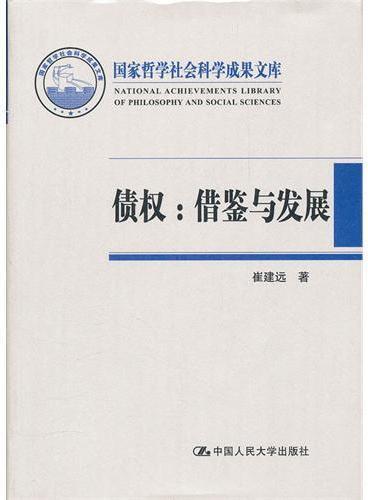 债权:借鉴与发展(国家哲学社会科学成果文库)