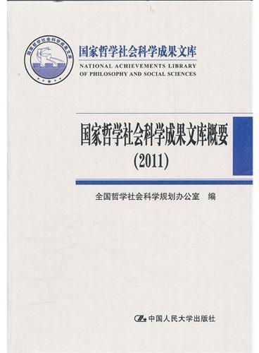 国家哲学社会科学成果文库概要(2011)(国家哲学社会科学成果文库)