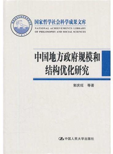 中国地方政府规模和结构优化研究(国家哲学社会科学成果文库)