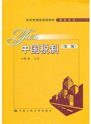 中国税制(第二版)(经济管理类课程教材·税收系列)