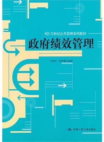 政府绩效管理(21世纪公共管理系列教材)