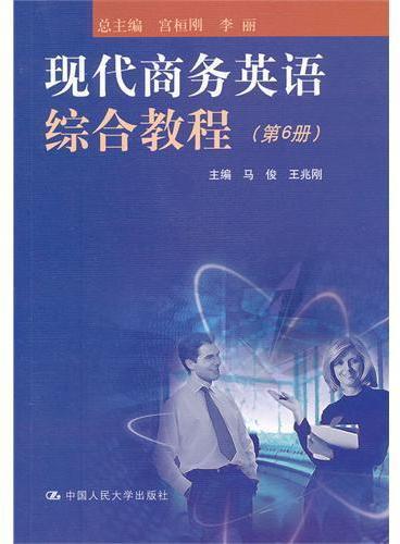现代商务英语综合教程(第6册)(附赠光盘)