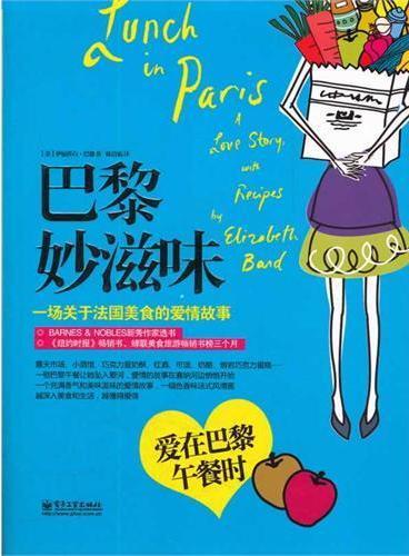 巴黎妙滋味:一场关于法国美食的爱情故事
