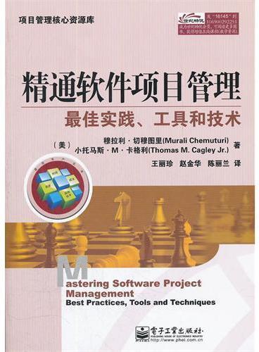 精通软件项目管理:最佳实践、工具和技术