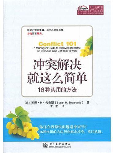 冲突解决就这么简单:16种实用的方法