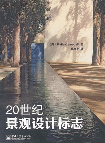 20世纪景观设计标志(全彩)