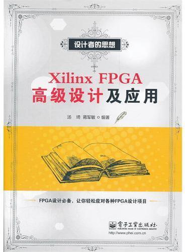 Xilinx FPGA高级设计及应用