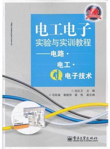 电工电子实验与实训教程:电路•电工•电子技术