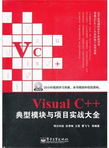 Visual C++典型模块与项目实战大全(含DVD光盘1张)