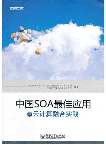 中国SOA最佳应用及云计算融合实践