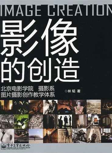 影像的创造:北京电影学院摄影系图片摄影创作教学体系(全彩)