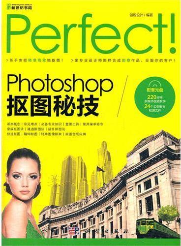 Perfect!Photoshop 抠图秘技(CD)(全彩)