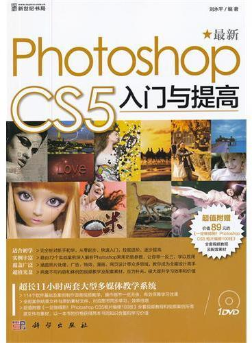 Photoshop CS5入门与提高(DVD)