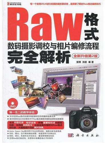 Raw格式数码摄影调校与相片编修流程完全解析(全新升级第2版)(DVD)