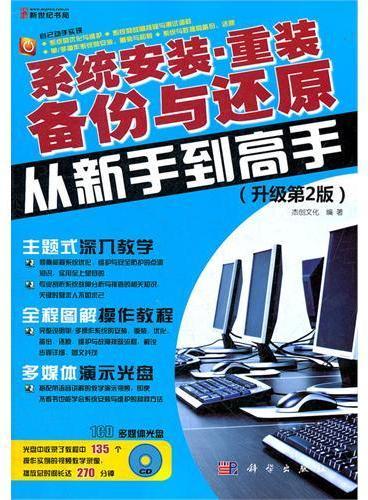 系统安装、重装备份与还原从新手到高手(升级第2版)(CD)