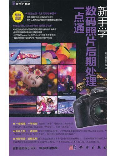 新手学数码照片后期处理一点通(DVD)(全彩)