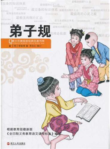 青少年美绘版经典名著书库:弟子规