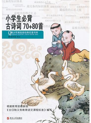 青少年美绘版经典名著书库:小学生必背古诗(新70+老80)