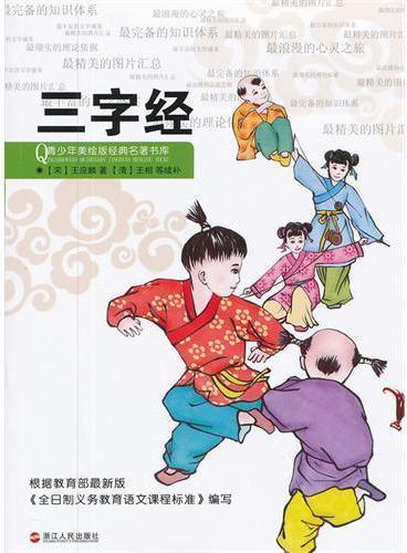 青少年美绘版经典名著书库:三字经