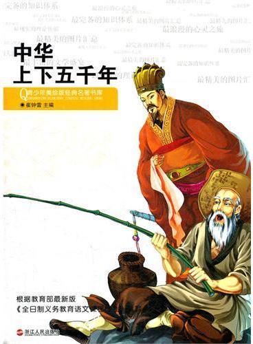 青少年美绘版经典名著书库:中华上下五千年