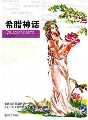青少年美绘版经典名著书库:希腊神话