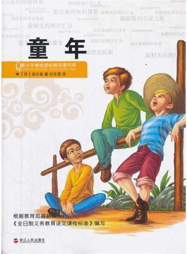青少年美绘版经典名著书库:童年