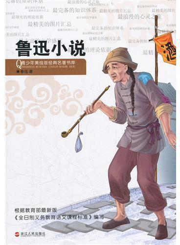青少年美绘版经典名著书库:鲁迅小说