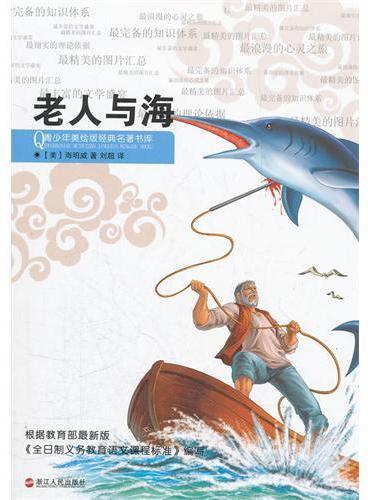 青少年美绘版经典名著书库:老人与海