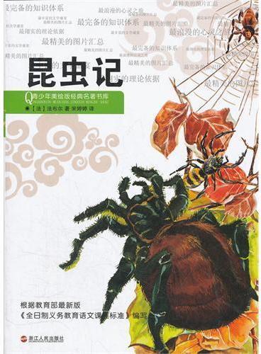 青少年美绘版经典名著书库:昆虫记