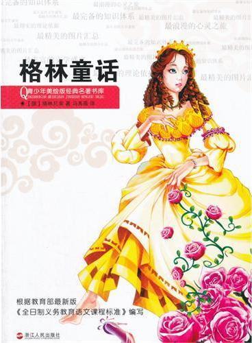 青少年美绘版经典名著书库:格林童话