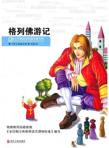 青少年美绘版经典名著书库:格列佛游记