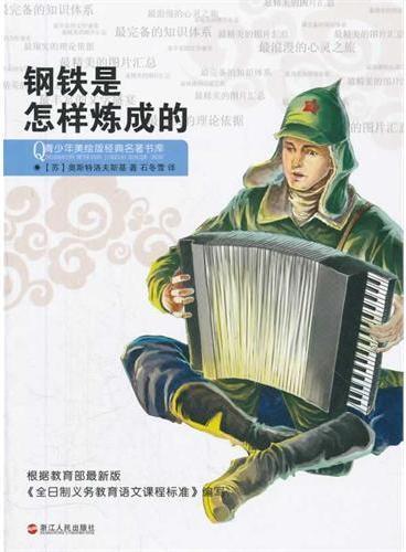 青少年美绘版经典名著书库:钢铁是怎样炼成的