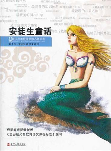 青少年美绘版经典名著书库:安徒生童话