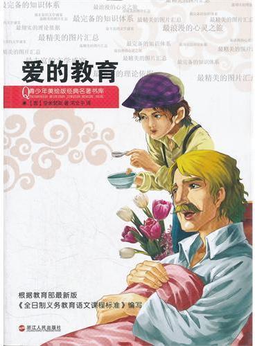 青少年美绘版经典名著书库:爱的教育