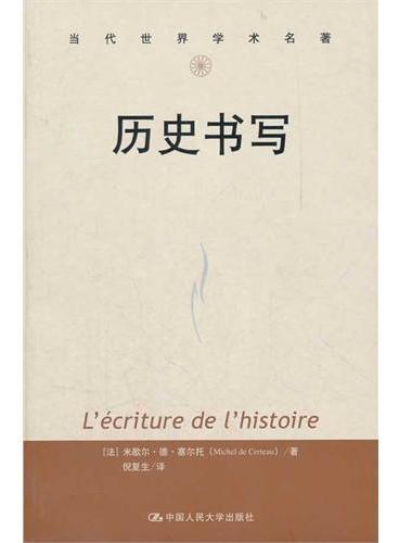 历史书写(当代世界学术名著)
