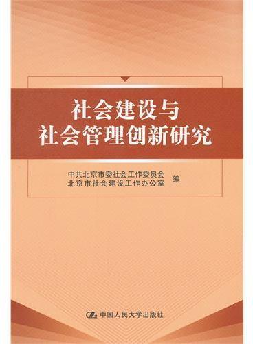 社会建设与社会管理创新研究