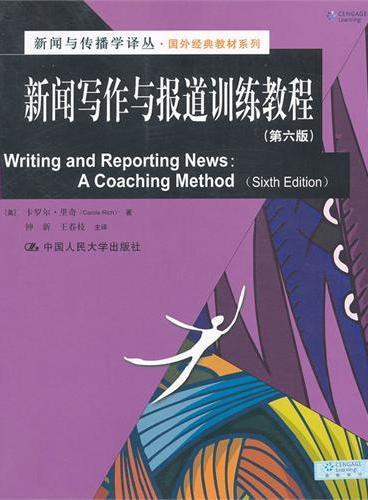 新闻写作与报道训练教程(第六版)(新闻与传播学译丛·国外经典教材系列)