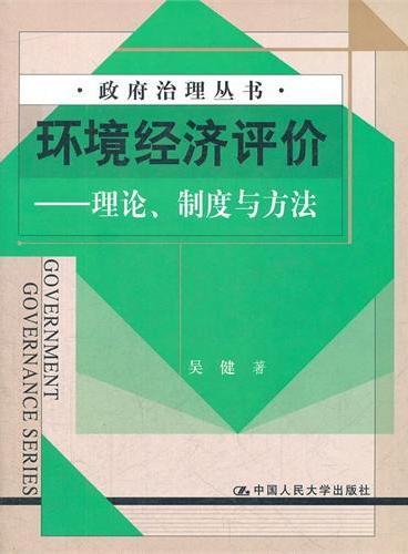 环境经济评价——理论、制度与方法(政府治理丛书)