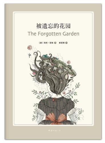 被遗忘的花园(席卷英伦三岛与澳大利亚畅销榜,《雾中回忆》作者再次书写庄园传奇:一串横漂万里的身世密码,一个延续百年的家族之谜)