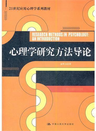 心理学研究方法导论(21世纪应用心理学系列教材)