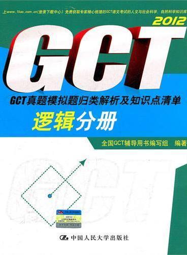 GCT真题模拟题归类解析及知识点清单 逻辑分册