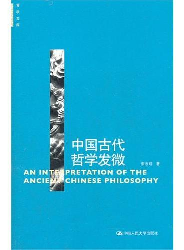 中国古代哲学发微(哲学文库)