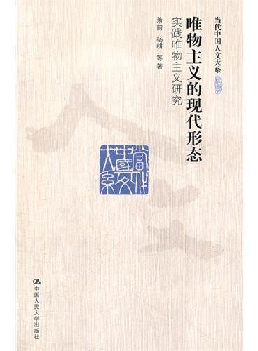 唯物主义的现代形态——实践唯物主义研究(当代中国人文大系)