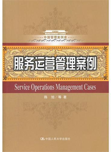 服务运营管理案例(中国管理案例库)