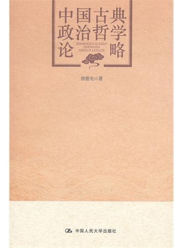 中国古典政治哲学论略