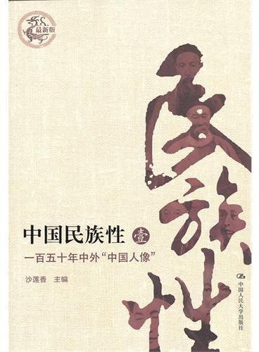 """中国民族性(壹)——一百五十年中外""""中国人像""""(最新版)"""