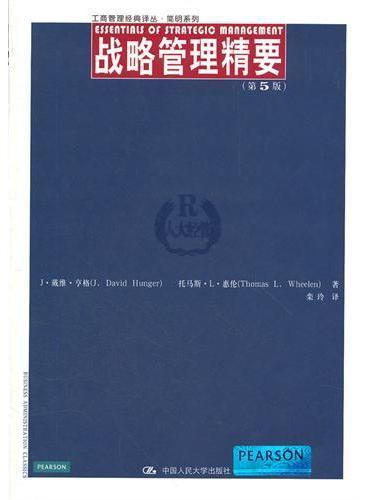 战略管理精要(第5版)(工商管理经典译丛·简明系列)