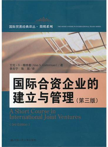 国际合资企业的建立与管理(第三版)(国际贸易经典译丛·简明系列)