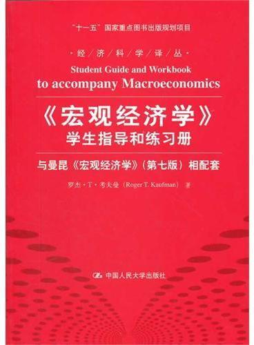 《宏观经济学》学生指导和练习册——与曼昆《宏观经济学》(第七版)相配套(经济科学译丛)