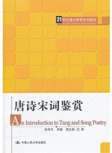 唐诗宋词鉴赏(21世纪通识教育系列教材)